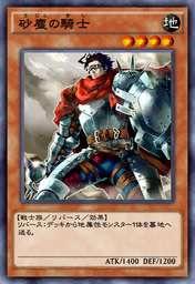 砂塵の騎士