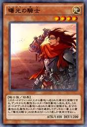 曙光の騎士
