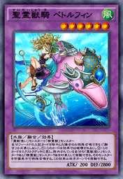 聖霊獣騎 ペトルフィン