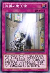 神属の堕天使