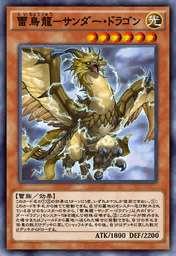 雷鳥龍-サンダー・ドラゴン