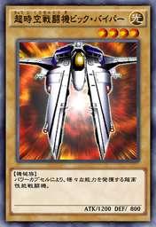 超時空戦闘機ビック・バイパー