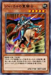ジャッカルの霊騎士