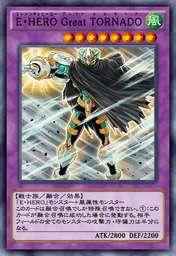 E・HERO Great TORNADO
